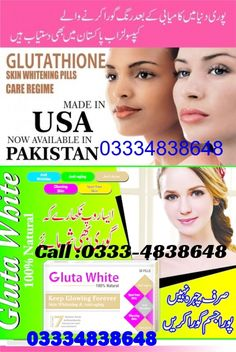 Online herbal store in pakistan.we provide skin whitening pills in  pakistan. Product on cash delivery. Skin whitening  pills herbal product without side effect. 100% Guaranteed result.