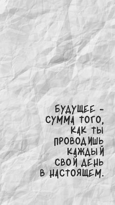 Quotes Thoughts, Mood Quotes, Life Quotes, Motivational Quotes Wallpaper, Wallpaper Quotes, Inspirational Quotes, Wallpaper Backgrounds, The Words, Russian Quotes