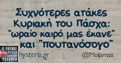 """Συχνότερες ατάκες Κυριακή του Πάσχα: """"ωραίο καιρό μας έκανε"""" και """"πουτανόσογο"""" Greek Memes, Funny Greek, Greek Quotes, Word 2, English Quotes, True Words, Just For Laughs, True Stories, Things To Think About"""