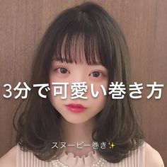 Pin on Kimi Alypo How To Make Hair, Make Up, Korean Makeup Look, Coco, Makeup Looks, Hair Color, Hair Beauty, Hairstyle, Skin Care