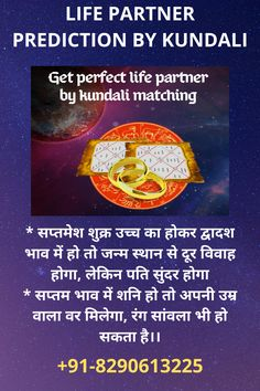 Are you tensed about who your life partner? Contcat our astrologer to know about Life Partner Prediction? Our astrologer can easily tell you Future Life Partner Nature, Characteristic by Astrology. #vashikaran #love #vashikaranspecialist #blackmagic #astrologer #vashikaranmantra #lovemarriagespecialist #astrology #loveproblemsolution #marriagePrediction