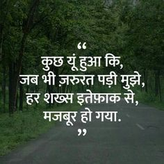 True People Quotes, True Quotes, Best Quotes, Funny Quotes, Cool Words, Wise Words, My Autobiography, Love Quotes In Urdu, Hindi Shayari Love