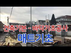 건축기본과정 - 매트기초공사, 부동산중개왕(공인중개사) - YouTube