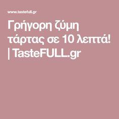 Γρήγορη ζύμη τάρτας σε 10 λεπτά! | TasteFULL.gr