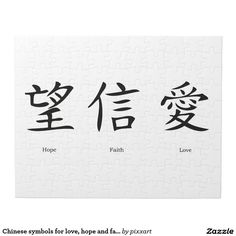 Chinese symbols for love, hope and faith jigsaw puzzle