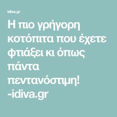 H πιο γρήγορη κοτόπιτα που έχετε φτιάξει κι όπως πάντα πεντανόστιμη! -idiva.gr