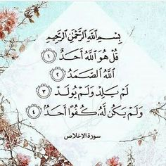 Untitled Doa Islam, Holy Quran, Religious Quotes, Forgiveness, Allah, Religion, Projects To Try, Mindfulness, Peace