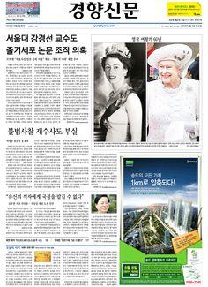 6월 4일 경향신문 1면입니다.