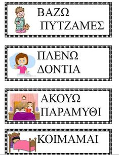 Kids Education, Physical Education, Special Education, Alphabet Activities, Preschool Activities, Greek Language, Greek Words, Day For Night, Kids And Parenting