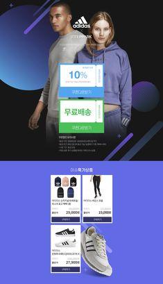 #2019년2월5주차 #국문 #인터파크 #아디다스 Promotional Design, Web Banners, Landing, Detail