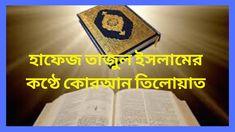 হৃদয় জুড়ানো সুমধুর কণ্ঠে কোরআন তিলোয়াত | হাফেজ তাজুল ইসলাম | #_Dua_Shikha Quran Tilawat, Islam