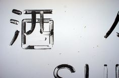シャッターの文字・カッティングシートの文字・消える手書き文字