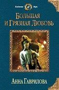 Читать книгу онлайн Большая и грязная любовь, Гаврилова Анна Сергеевна #onlineknigi #imagine #climax #words
