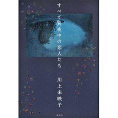川上未映子「すべて真夜中の恋人たち」