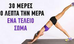7 απλές ασκήσεις που θα μετατρέψουν το σώμα σας σε μερικές εβδομάδες.
