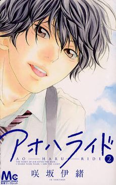 Buy Ao Haru Ride, Vol. 2 by Io Sakisaka at Mighty Ape NZ. The popular shojo manga series that was adapted into the Blue Spring Ride anime! In high school, Futaba gets a second chance with her first love, Kou. Futaba Yoshioka, Futaba Y Kou, First Love Again, Poster Manga, Manga Romance, Ao Haru Ride Kou, Tanaka Kou, High School Love, Blue Springs Ride