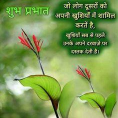 Good Morning Quotes In Hindi Good Morning Morning Quotes