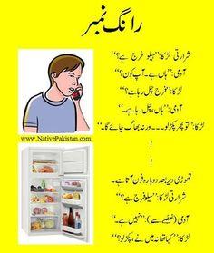 Funny Baby Laughing On Funny Urdu Joke | Best Funny Jokes ...