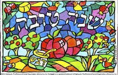 LOVE IT! New Rosh Hashanah ecards from Hadassah!