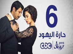 Fraja tv: Harat Al Yahoud ep 6 | 7arat Al yahoude episode 6 | مسلسل حارة اليهود الحلقة 6