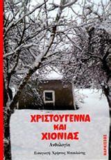 Χριστούγεννα και χιονιάς, συγγραφέας: Συλλογικό έργο