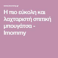 Η πιο εύκολη και λαχταριστή σπιτική μπουγάτσα - Imommy