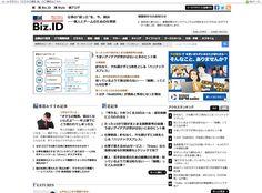 """仕事の""""困った""""を、今、解決――個人とチームのための仕事術  - 誠 Biz.ID http://bizmakoto.jp/bizid/"""
