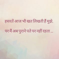 Badal gye h hum. Shyari Quotes, Dream Quotes, Poetry Quotes, Words Quotes, Best Quotes, Life Quotes, Mixed Feelings Quotes, Love Quotes In Hindi, Romantic Love Quotes