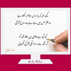 Allama iqbal poetry in urdu and English Allama Iqbal In Urdu, Allama Iqbal Quotes, Iqbal Poetry In Urdu, Philosophical Quotes, Islamic Quotes, Language, Reading, English, Languages