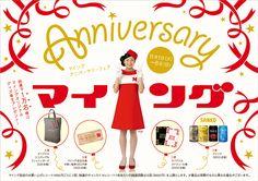 poster   Log-tamago Retro Graphic Design, Ad Design, Email Design, Sale Banner, Web Banner, Japanese Typography, Fashion Banner, Banner Design, Japanese Design