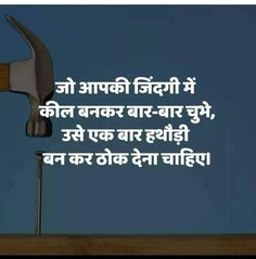 69 Trendy Ideas For Quotes Deep Truths In Hindi Desi Quotes, Hindi Quotes, Wale Quotes, Hindi Shayari Love, Motivational Quotes, Inspirational Quotes, Deep Truths, Gujarati Quotes, Heart Touching Shayari