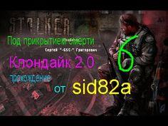 stalker mod  Под прикрытием смерти Клондайк 2.0 cерия № 6