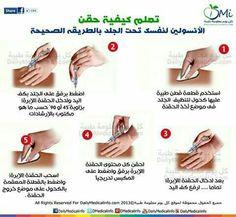 تعلم كيفية حقن الأنسولين لنفسك تحت الجلد بالطريقة الصحيحة.