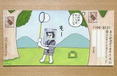 絵封筒「夏休み」Cool Decorated Samurai Envelope Mail Art もっと見る