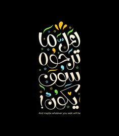 Calligraphy Quotes Love, Arabic Calligraphy Art, Typography Quotes, Arab Typography, Typography Design, Name Design Art, Words Quotes, Wall Quotes, Graffiti Words
