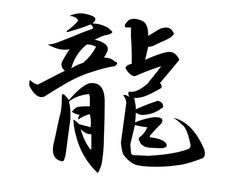 http://kanji-symbol.net/common/images/txt/ani0018-gyo.gif