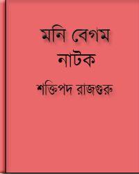 Bangla Drama Book