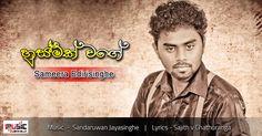 ChordsSrilanka: Husmak Wage ( හුස්මක් වගේ මට ලං වෙලා )