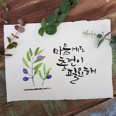 수채화 캘리그라피 시간에 그리는 꽃그림 올리브그리기 . . . #원데이클래스 . . #수채화 #watercolorpainting #watercolorpainting #flower #flowerart #공방 #art #painting… Nature Journal, Caligraphy, Watercolor Paintings, Lettering, Drawings, Flowers, Cards, Design, Water Colors