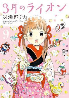 3月のライオン 9 (ジェッツコミックス):Amazon.co.jp:本