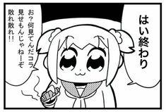 はい終わり お? 何見てんだコラ見せもんじゃねーぞ散れ散れ!! #レス画像 #comics #manga #終わる #ポプテピピック