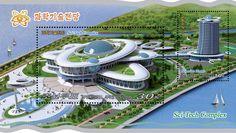 과학기술전당을 반영한 우표들
