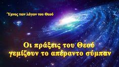Χριστιανικά τραγούδια   Οι πράξεις του Θεού γεμίζουν το απέραντο σύμπαν God, Videos, Youtube, Gospel Music, Word Of God, Messages, Universe, Musica, Dios