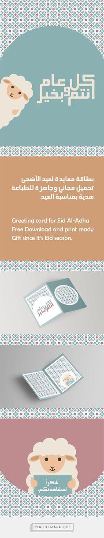 Eid Greeting card | Free download | Print Ready