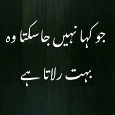 😭😭rona qismat main ho to zindagi hatam ho jati hay Best Quotes In Urdu, Best Urdu Poetry Images, Ali Quotes, Love Poetry Urdu, Poetry Quotes, Sufi Poetry, Hurt Quotes, Nice Quotes, Wisdom Quotes