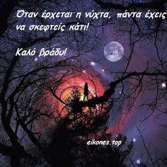 fegari Good Morning Good Night, Greek Quotes, Wish, Movies, Movie Posters, Top, Films, Film Poster, Cinema