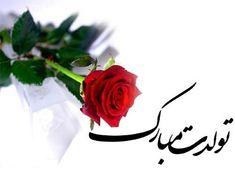 عکس های تبریک تولد آبجی Happy Birthday Friend, Birthday Cards For Friends, Birthday Messages, Islamic Wallpaper, Rose Wallpaper, Love Rain, Birthday Songs, Text On Photo, Girls Life