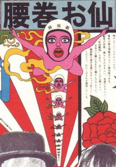 """Art that pleases people is sabotage because it confirms the society's faith in itself"" - Tadanori Yokoo, 1965 Life magazine article."