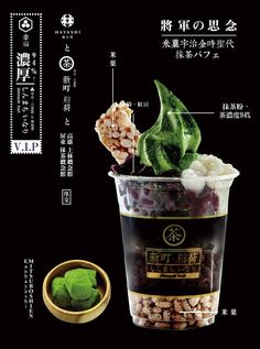 三星園抹茶.日本茶の專売店 Food Design, Food Graphic Design, Food Poster Design, Menu Design, Food Advertising, Advertising Design, Drink Menu, Food And Drink, Dm Poster