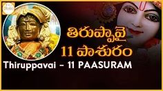 Bhakti - YouTubeDhanurmasam special videos by Bhakti. Find out the meaning of 10th pasuram of Thiruppavai i.e. Notru Swargam. The Tirrupavai popularly known as Dhanurmasa Vratham in Telugu, is a collection of thirty stanzas in Tamil written by Goddess Godadevi in praise of the Lord Krishna (Vishnu).